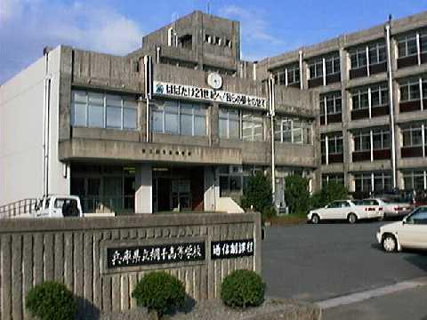 網干高等学校(通信制)