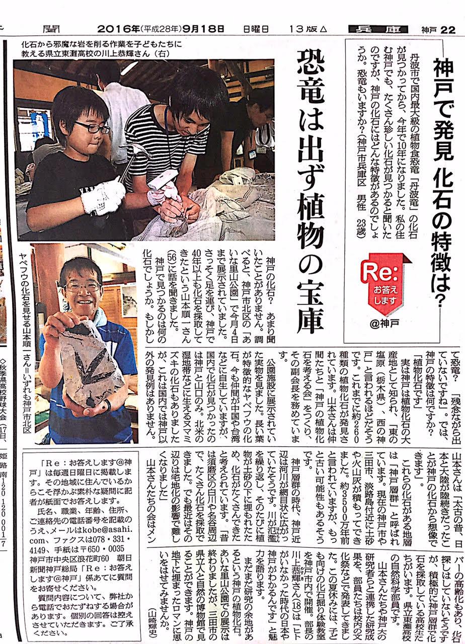 2016年9月18日発行の朝日新聞の朝刊 神戸版
