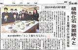 平成29年3月2日、神戸新聞