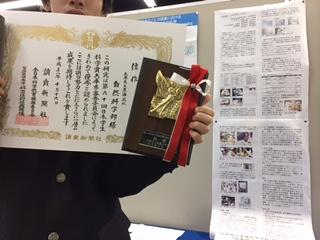 第60回 日本学生科学賞 兵庫県コンクールで佳作を受賞
