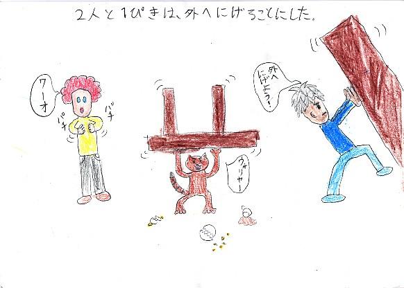 播磨国大地震