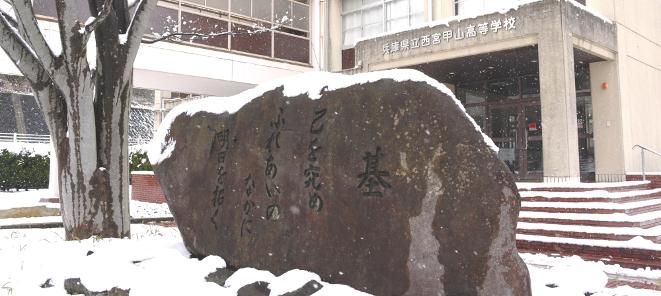 西宮甲山高等学校