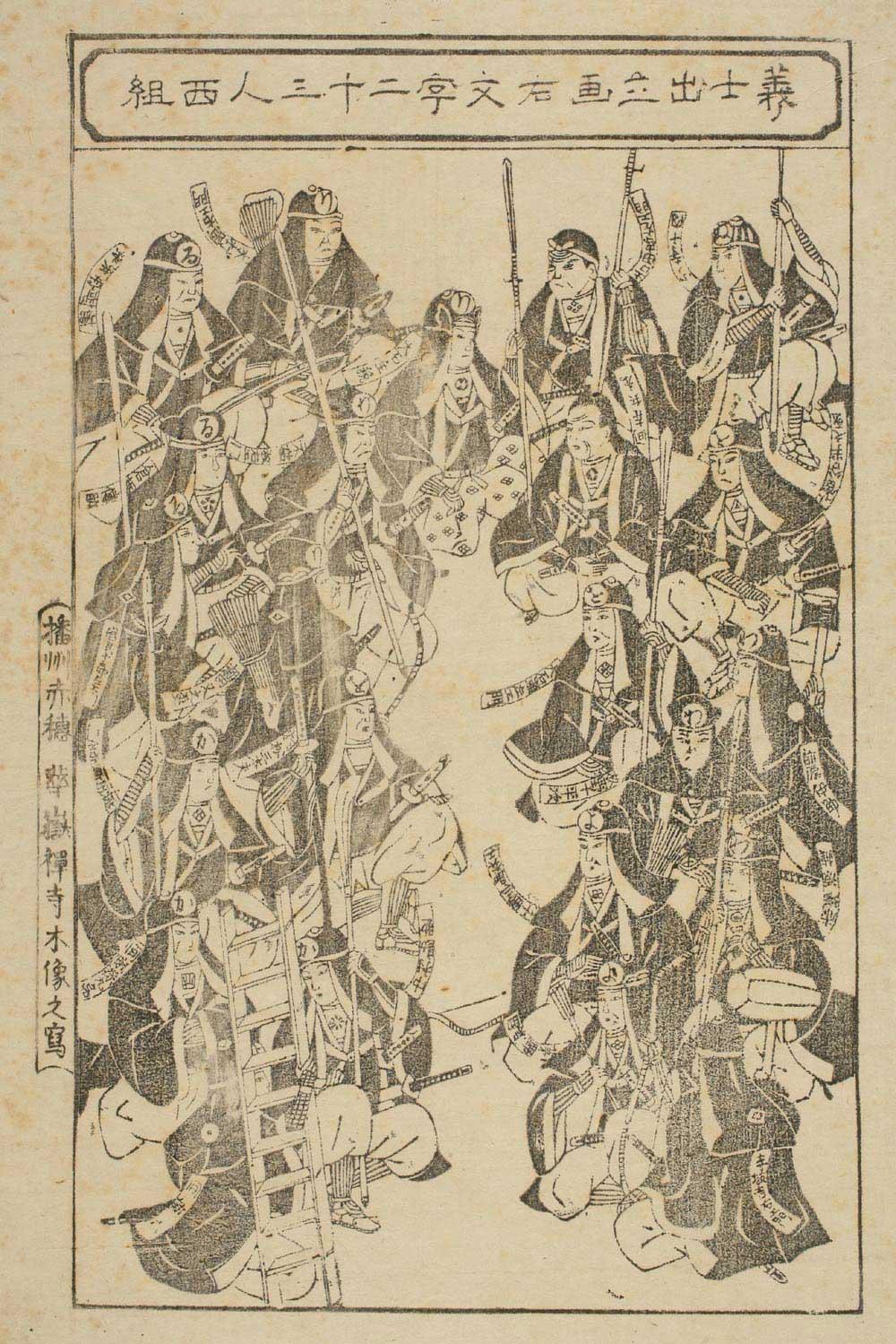 義士東西組出立図 ひょうご歴史の道 ~江戸時代の旅と名所~ ひょうご歴史の道 ~ 江戸時代の旅と