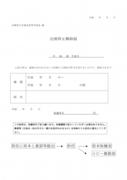 kaijo.pdf