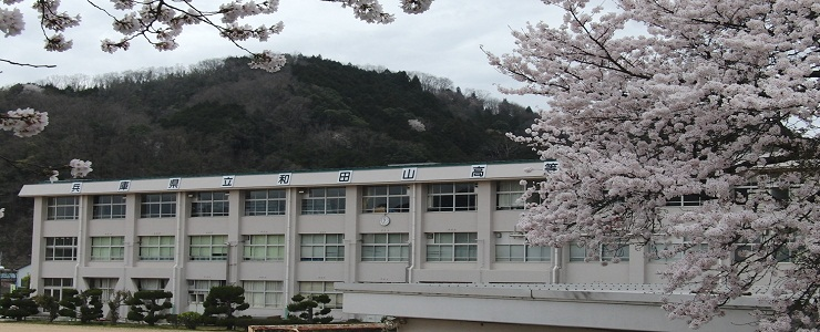 和田山高等学校