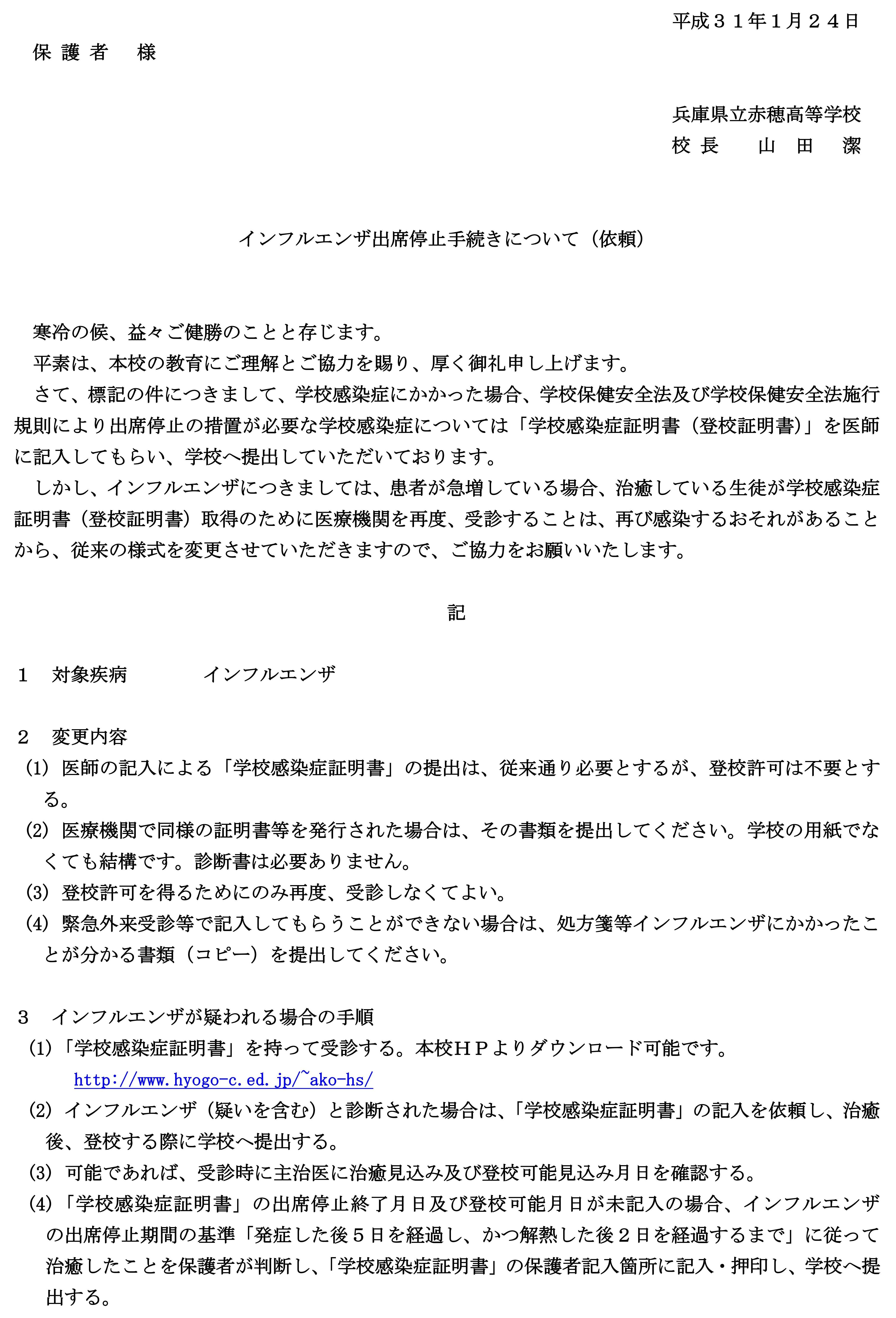 兵庫県立赤穂高等学校