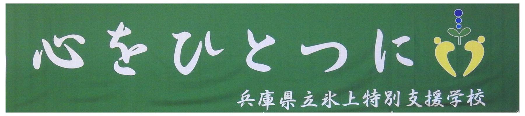兵庫県立氷上特別支援学校
