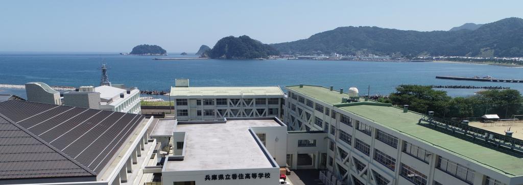 兵庫県立香住高等学校 – 真理を究め、責任を果し、敬愛を尽くす