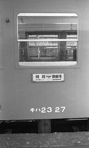 https://www.hyogo-c.ed.jp/~rekihaku-bo/historystation/hiroba-column/column/img/img_1108_05.jpg