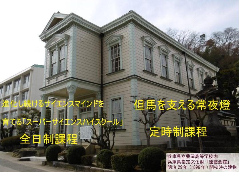 高校 兵庫